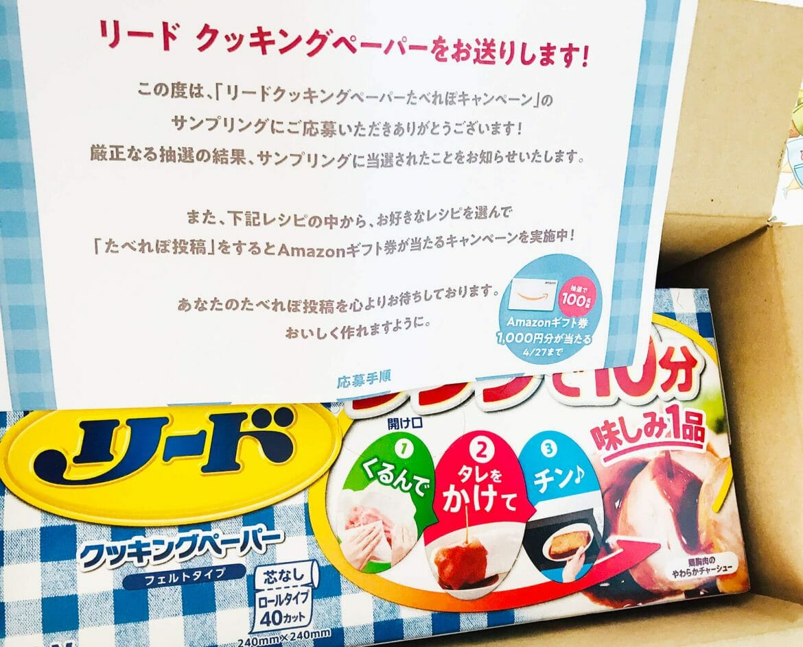 Cooking paper from Japan